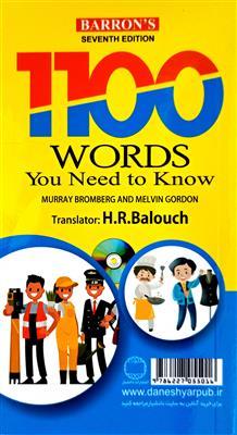 1100 واژه که باید دانست
