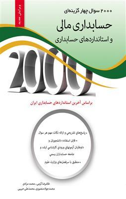 2000سوال چهارگزینه ای حسابداری مالی و استانداردهای حسابداری؛ براساس آخرین استانداردهای حسابداری ایران
