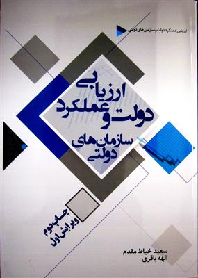 ارزیابی عملکرد دولت و سازمان های دولتی