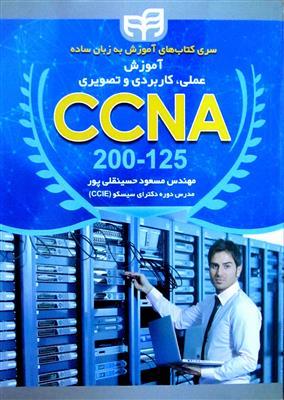 آموزش عملی، کاربردی و تصویری CCNA 200-125