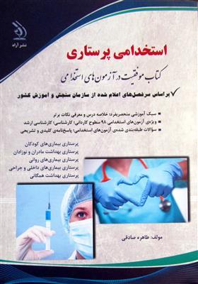 استخدامی پرستاری، کتاب موفقیت در آزمون های استخدامی