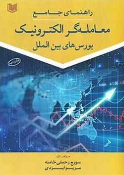 راهنمای جامع معامله گر الکترونیک بورس های بین الملل