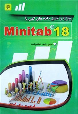 تجزیه و تحلیل داده های کمی با Minitab 18