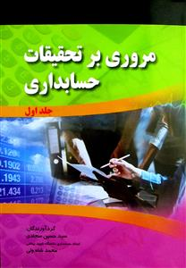 مروری بر تحقیقات حسابداری جلد اول
