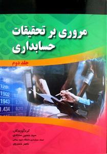 مروری بر تحقیقات حسابداری جلد دوم