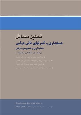 تحلیل مسائل حسابداری و کنترلهای مالی دولتی