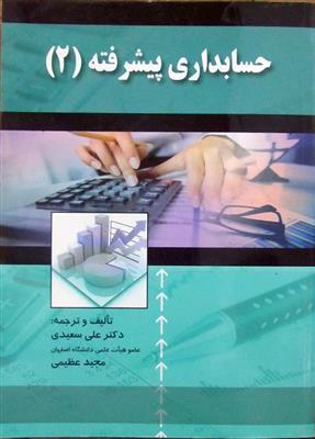 حسابداری پیشرفته 2