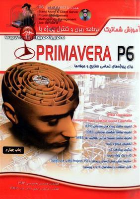 آموزش شماتیک برنامه ریزی و کنترل پروژه با Primavera P6