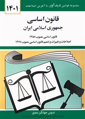 قانون اساسی جمهوری اسلامی ایران قانون اساسی مصوب 1368  - 1398