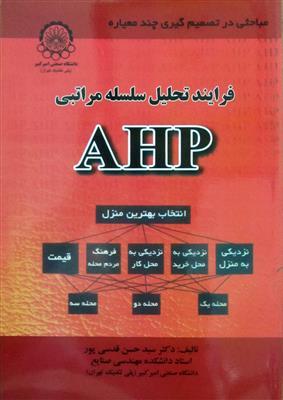 فرایند سلسله مراتبی  - AHP