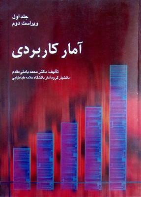 آمارکاربردی جلد اول