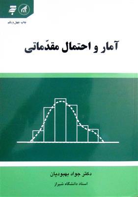 آمار و احتمال مقدماتی