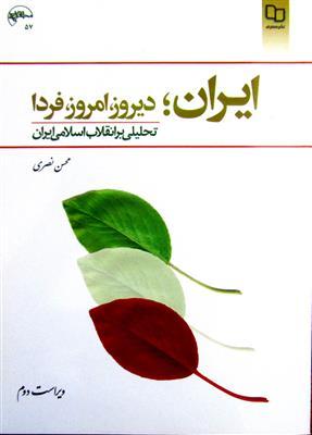 ایران  دیروز، امروز، فردا  - تحلیلی بر انقلاب اسلامی ایران