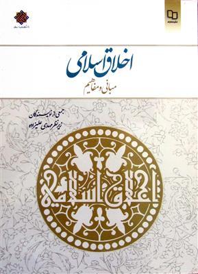 اخلاق اسلامی  - مبانی و مفاهیم
