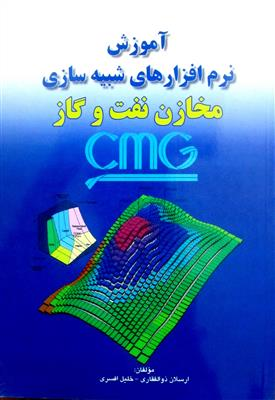 آموزش نرم افزارهای شبیه سازی مخازن نفت و گاز CMG
