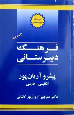فرهنگ دبیرستانی پیشرو آریان پور انگلیسی-فارسی