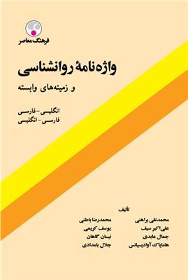 واژه نامه روانشناسی و زمینه های وابسته انگلیسی-فارسی فارسی-انگلیسی