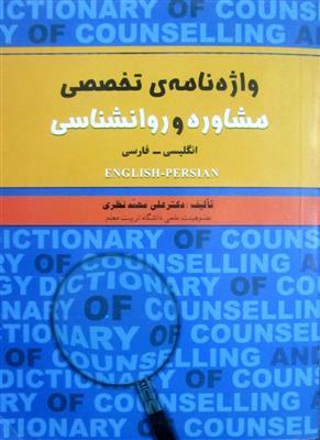 واژه نامه تخصصی مشاوره و روانشناسی انگلیسی-فارسی