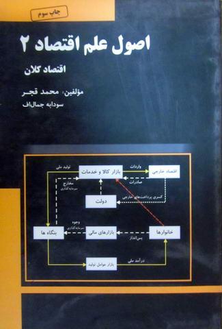 اصول علم اقتصاد 2