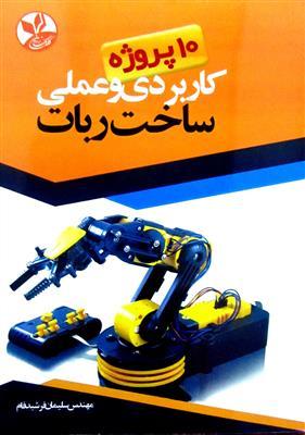 10پروژه کاربردی و عملی ساخت ربات