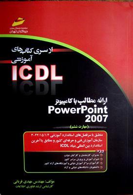 ارائه مطلب با کامپیوتر PowerPoint 2007