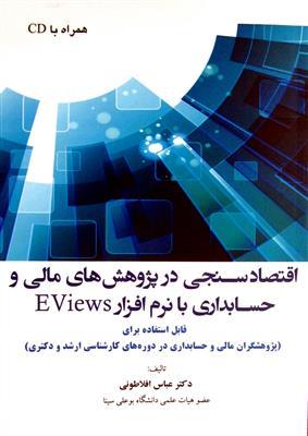 اقتصادسنجی در پژوهشهای مالی و حسابداری با نرم افزار EViews