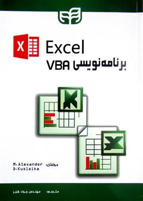 برنامه نویسی VBA در اکسل