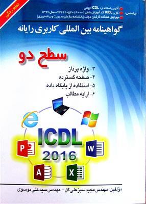 گواهینامه بین المللی کاربری رایانه سطح دو ICDL2016