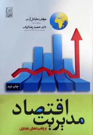 اقتصاد مدیریت و راهبردهای تجاری