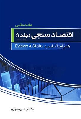 اقتصادسنجی جلد1 همراه با کاربرد Eviews & Stata