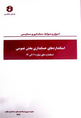 استانداردهای حسابداری بخش عمومی  - شماره 11 الی 14  نشریه 1025