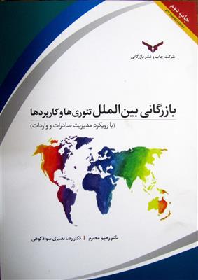 بازرگانی بین الملل  با رویکرد مدیریت صادرات و واردات