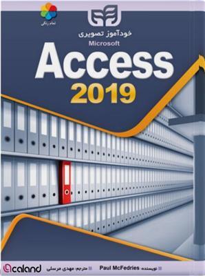 خود آموز تصویری Access 2019