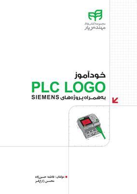خودآموز PLC LOGO به همراه پروژه های SIEMENS