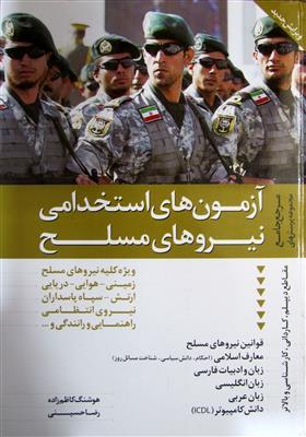 آزمونهای استخدامی نیروهای مسلح
