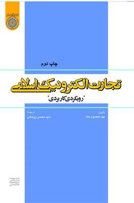 تجارت الکترونیکی اسلامی  - رویکردی کاربردی