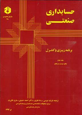 حسابداری صنعتی جلد دوم نشریه 48