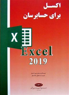 اکسل برای حسابرسان Excel 2019