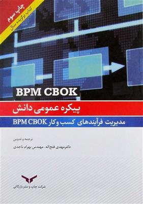 پیکره عمومی دانش مدیریت فرآیندهای کسب و کار BPM CBOK