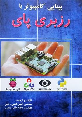 بینایی کامپیوتر با رزبری پای Raspberry Pi