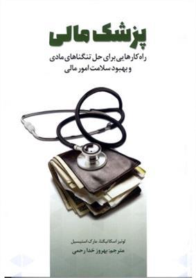 پزشک مالی؛ راه کارهایی برای حل تنگناهای مادی و بهبود سلامت امور مالی