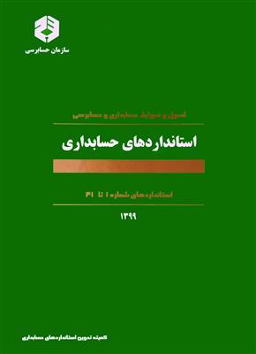 استانداردهای حسابداری نشریه 160
