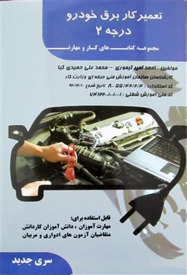 برق خودرو به زبان ساده براساس آخرین استاندارد
