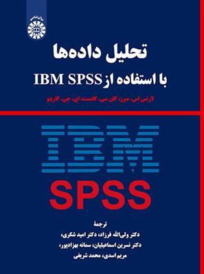 تحلیل داده ها با استفاده از IBM SPSS  - 2274