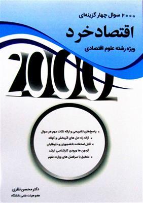 2000سوال چهارگزینه ای اقتصاد خرد؛ ویژه رشته علوم افتصادی