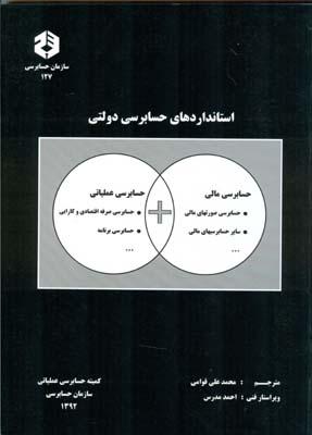 استانداردهای حسابرسی دولتی  نشریه127