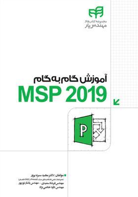 آموزش گام به گام MSP 2019
