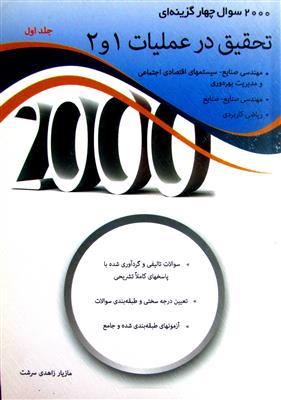 2000سوال چهارگزینه ای تحتقیق در عملیات 1و2  - جلد اول