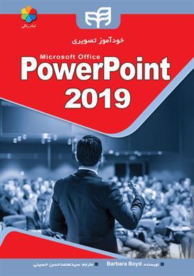 خودآموز تصویری Power Point 2019