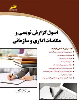 اصول گزارش نویسی و مکاتبات اداری و سازمانی